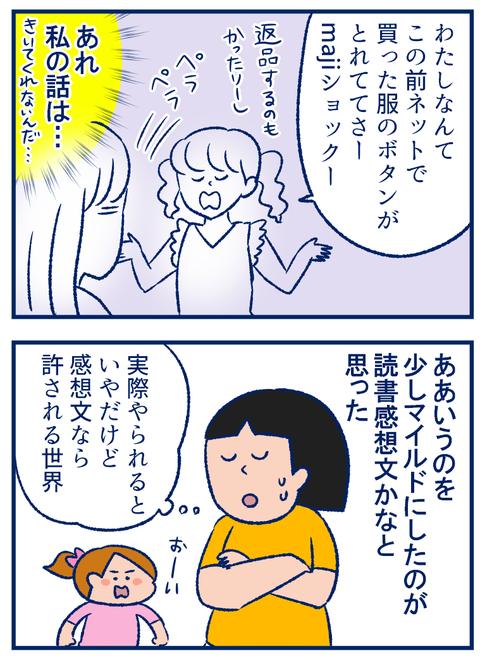感想文04
