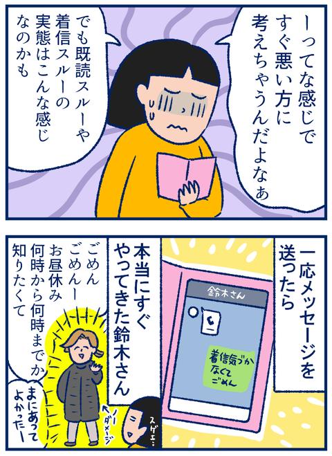 電話スルー03