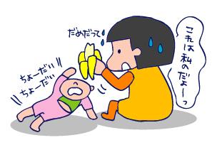 双子を授かっちゃいましたヨ☆-0705離乳食04