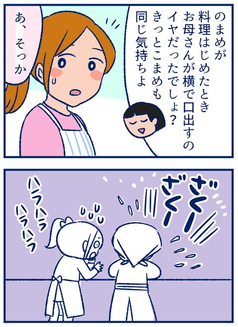 こまめの料理03