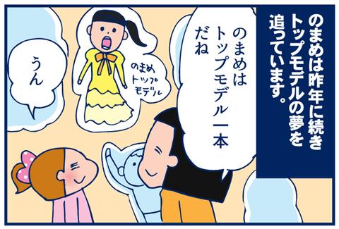 【4コマ+数コマ】おおきくなったら(のまめ編)