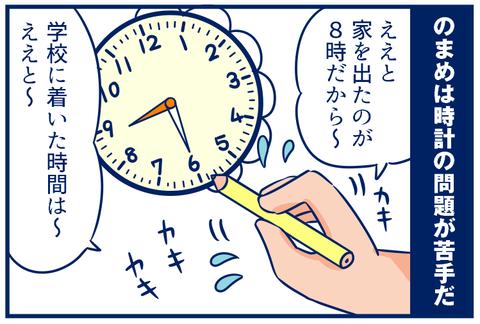 【4コマ】時計の問題でつっかえてる。