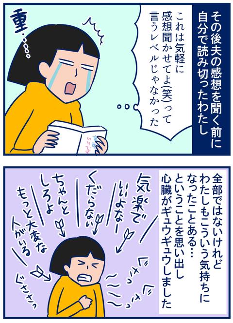 離婚書籍02