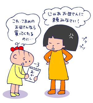 双子を授かっちゃいましたヨ☆-1020おうち02