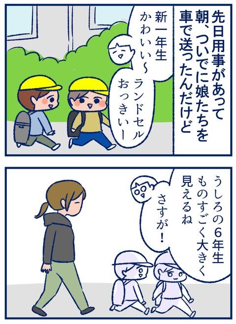 通学路01