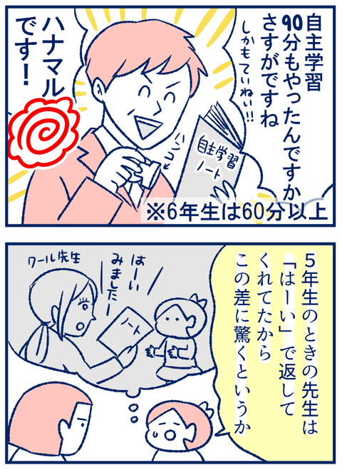 ノート02