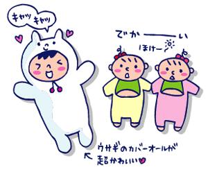 双子を授かっちゃいましたヨ☆-0203モユと02