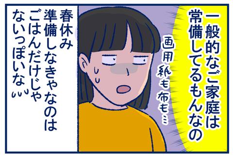春休み持ち物03