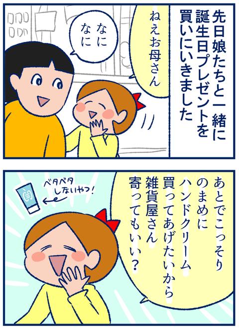 プレゼント01