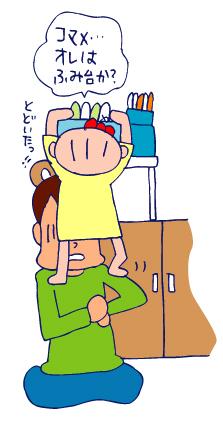 双子を授かっちゃいましたヨ☆-0928コマメ03