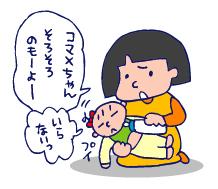 双子を授かっちゃいましたヨ☆-0405育児相談02