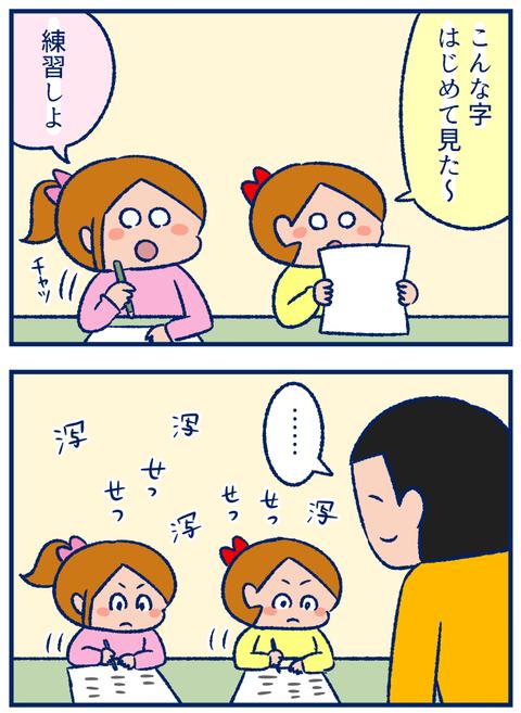 新潟豆知識02