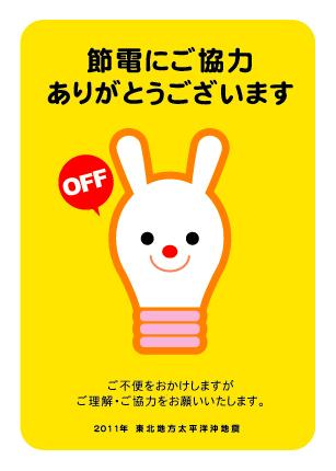 双子を授かっちゃいましたヨ☆-0322節電ポスター