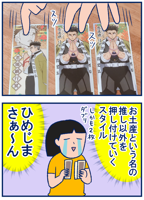 鬼滅の刃シール02