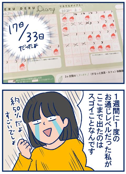 するっと抹茶01