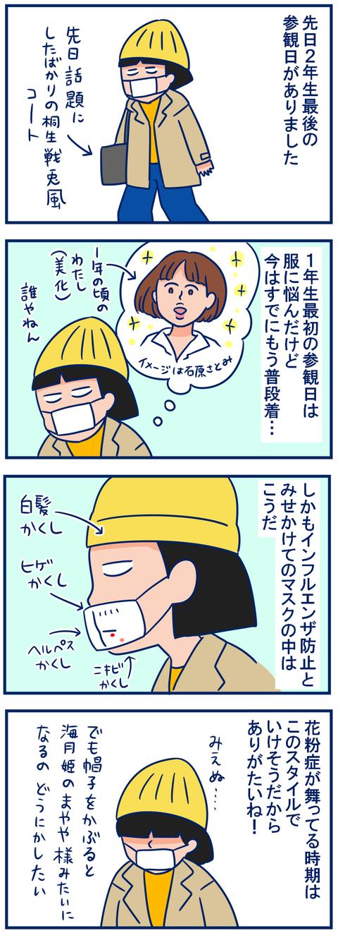 参観日01