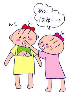 双子を授かっちゃいましたヨ☆-09151歳9ヵ月02