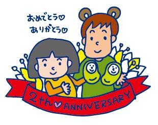 結婚記念日のご報告をさせてください!!