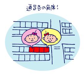 双子を授かっちゃいましたヨ☆-0107コンサート01