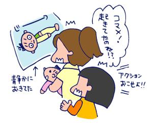 双子を授かっちゃいましたヨ☆-0530コマメ02