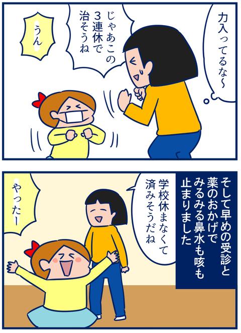 持久走風邪02