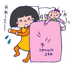 双子を授かっちゃいましたヨ☆-0409逆に寝る04