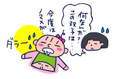双子を授かっちゃいましたヨ☆-0409飲みムラ02