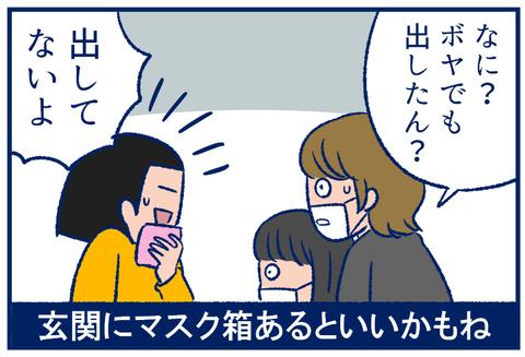 マスク03