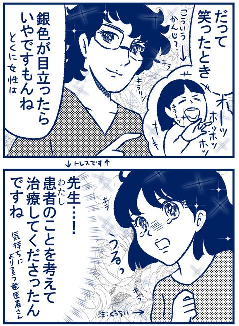 歯医者その後02