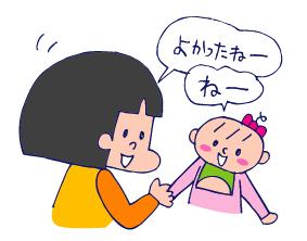 双子を授かっちゃいましたヨ☆-06151歳6ヵ月03