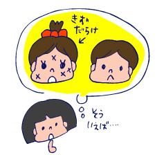 双子を授かっちゃいましたヨ☆-0324コマメ06