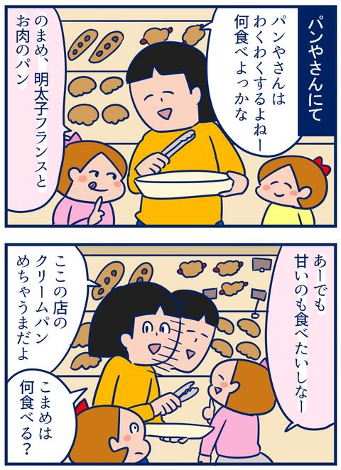 パンやさん01