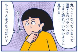 マナトピ美文字2弾