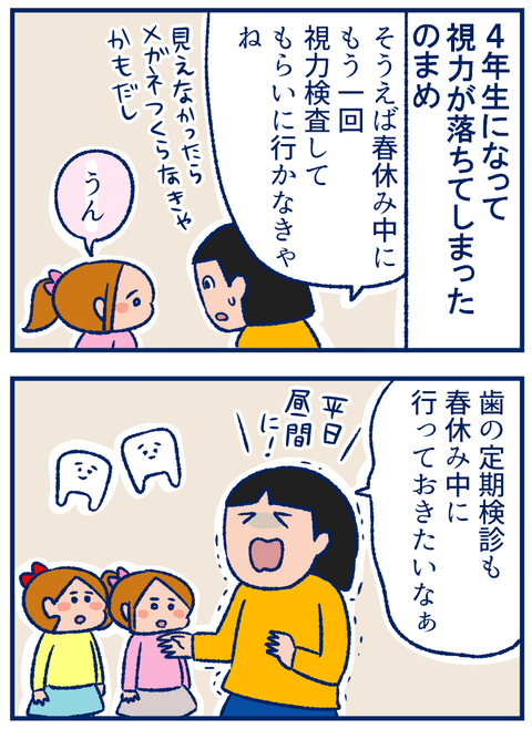 春休み01