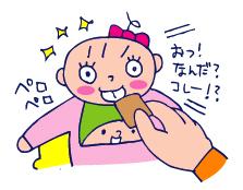双子を授かっちゃいましたヨ☆-0602離乳食03