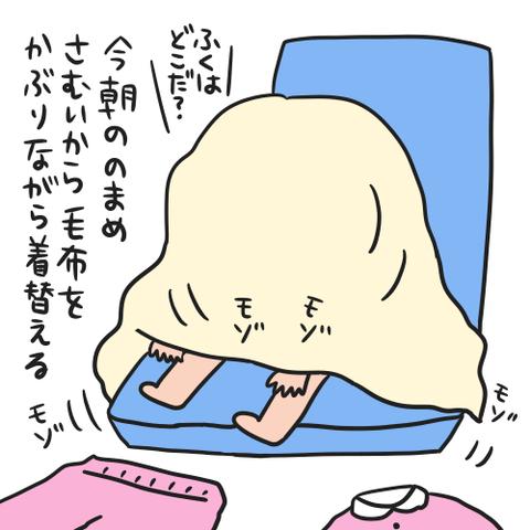 今朝ののまめ