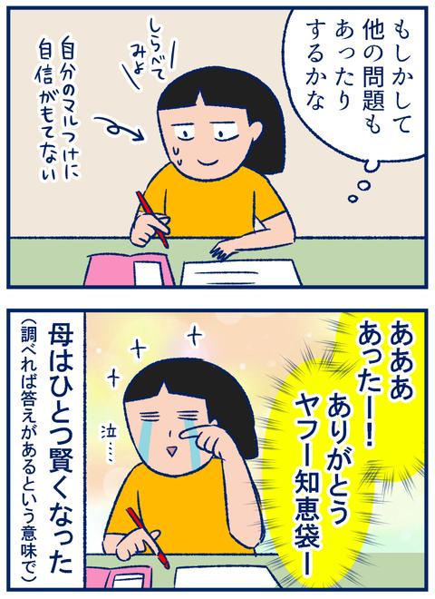 知恵袋03