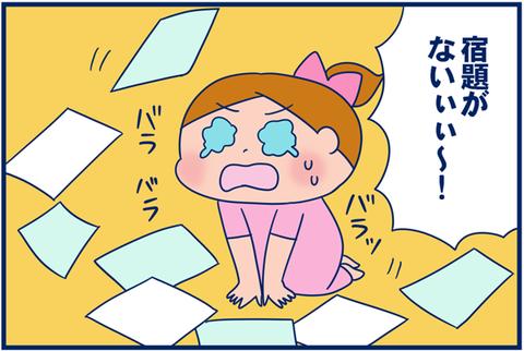 学校に宿題を忘れたらどうする?悩んだ末、私はこうしました(1)