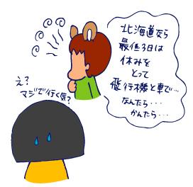 双子を授かっちゃいましたヨ☆-0625スマホ04
