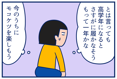 パンツ04