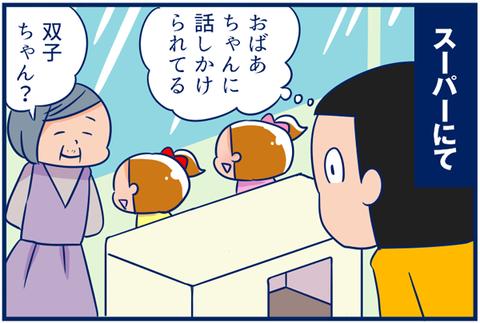 おしっこちゃん【camily更新】