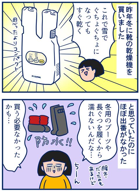 靴乾燥機01