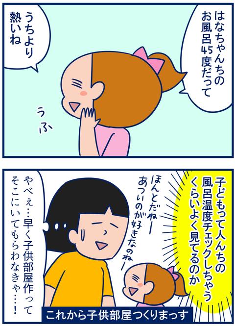 子ども部屋04