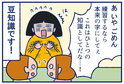 新潟豆知識03