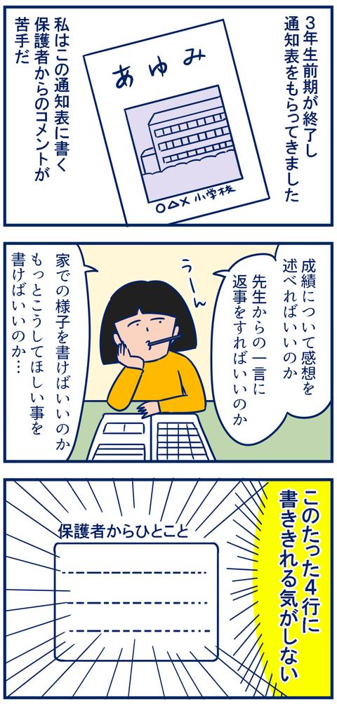 通知表01