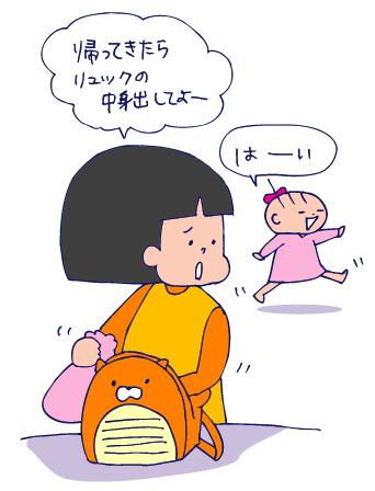 0115おしょくじセット03