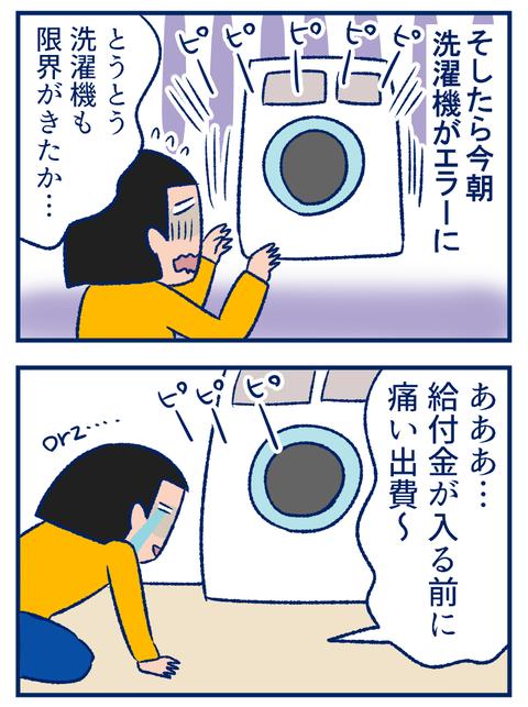 クラッシュ02