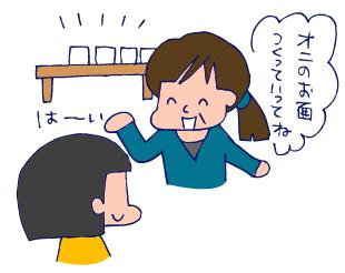 双子を授かっちゃいましたヨ☆-0121おめん01