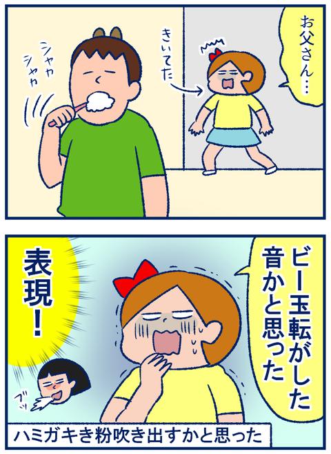 屁の表現02