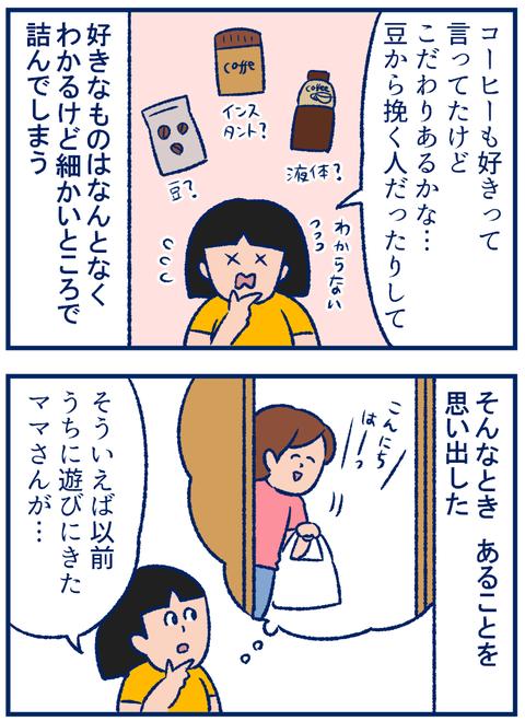 手土産02